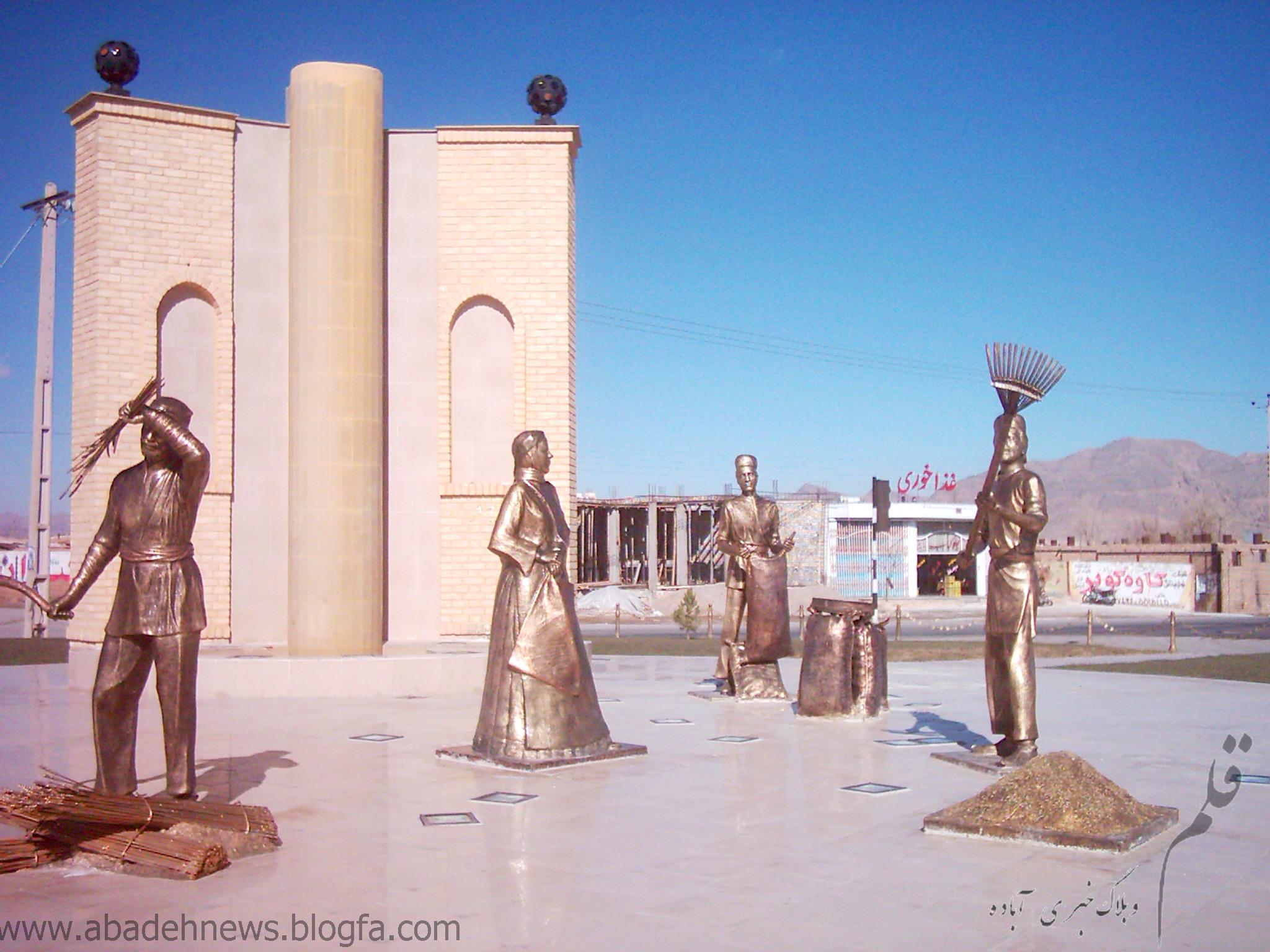 میدان تل آسیاب آباده - قلم وبلاگ خبری آباده