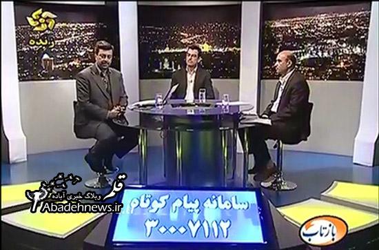 برنامهٔ بازتاب با حضور شهردار و سرپرست فرماندار آباده