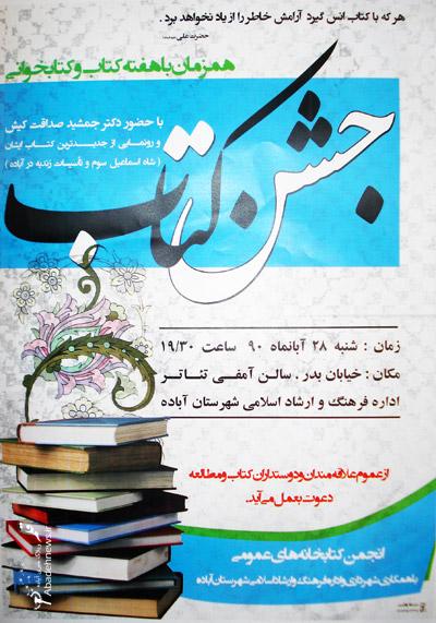 جشن کتاب ۲۸ آبان ۱۳۹۰ - آباده