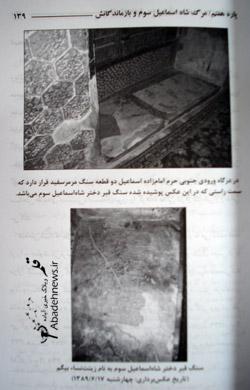 سنگ قبر دختر شاه اسماعیل سوم در اصفهان