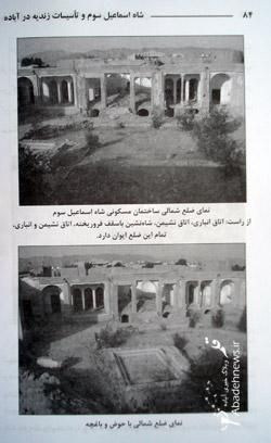 ساختمان مسکونی شاه اسماعیل سوم در آباده / دکتر جمشید صداقتکیش