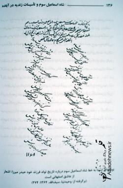 خط شاه اسماعیل سوم