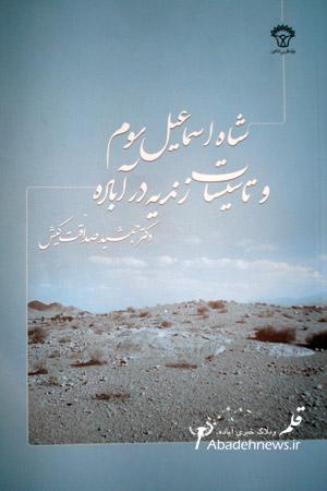 کتاب شاه اسماعیل سوم و تأسیسات زندیه در آباده از دکتر جمشید صداقتکیش