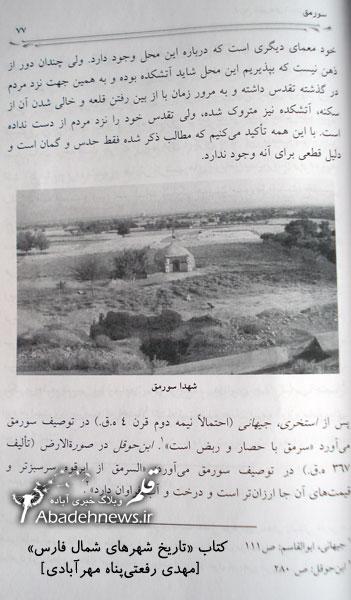 کتاب تاریخ شهرهای شمال فارس - قلم، وبلاگ خبری آباده