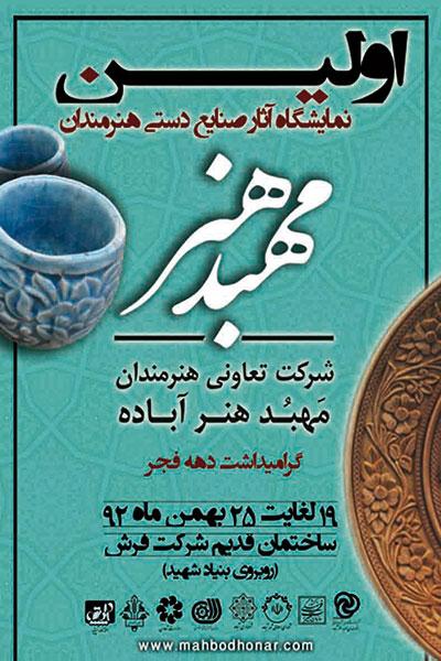 نمایشگاه مهبد هنر آباده - قلم وبلاگ خبری آباده