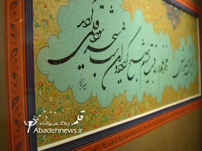 نمایشگاه خوشنویسی و تذهیب - محمدرضا و ساره صفائیان