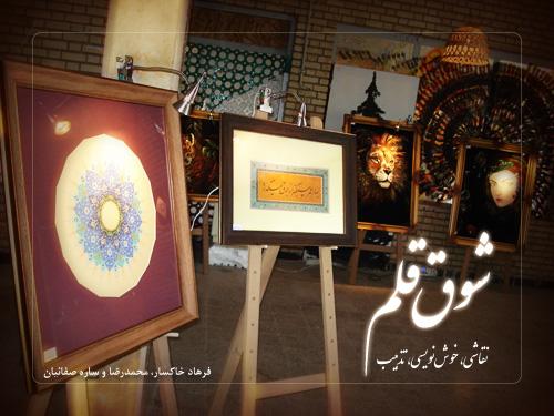 نمایشگاه هنرهای تجسمی شوق قلم - آباده