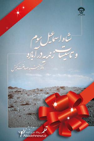 هدیه وبلاگ خبری آباده به مناسبت تولد ۵ سالگی