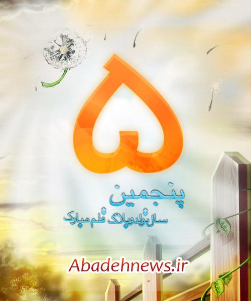 تولد ۵ سالگی قلم (وبلاگ خبری آباده) مبارک