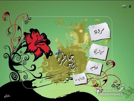 مجموعه یک آلبوم خاطره - قلم وبلاگ خبری آباده