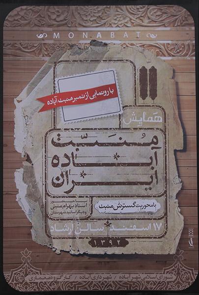 رونمایی از تمبر صنایع دستی - قلم وبلاک خبری آباده